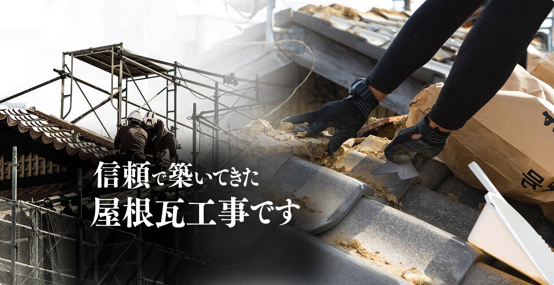 信頼で築いてきた 屋根瓦工事です