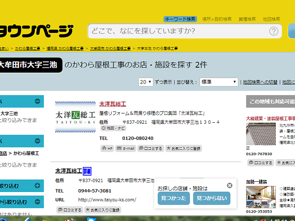 大牟田市・瓦工事で i タウンページに広告を掲載しました。太洋瓦総工の画像