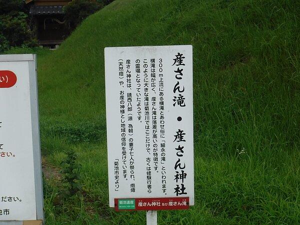 菊池から竹田へ滝巡り  太洋瓦総工の画像