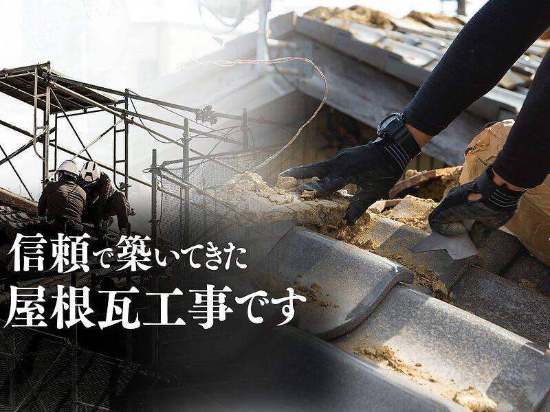 ご存知ですか? 瓦工事の頼み方・・・大牟田市 太洋瓦総工